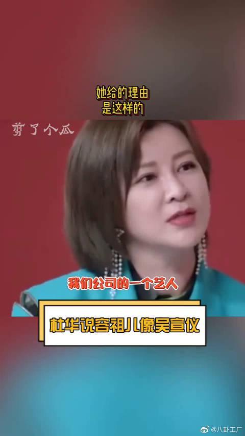 杜华给容祖儿高分的原因是觉得她特别像吴宣仪……