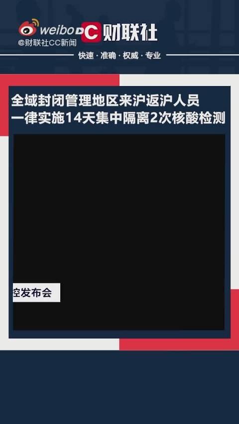 全域封闭管理地区来沪返沪人员,一律实施14天集中隔离2次核酸检测
