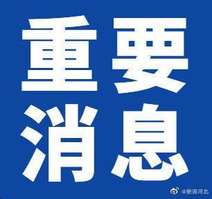 张家口阳原县紧急通知暂停群体性活动