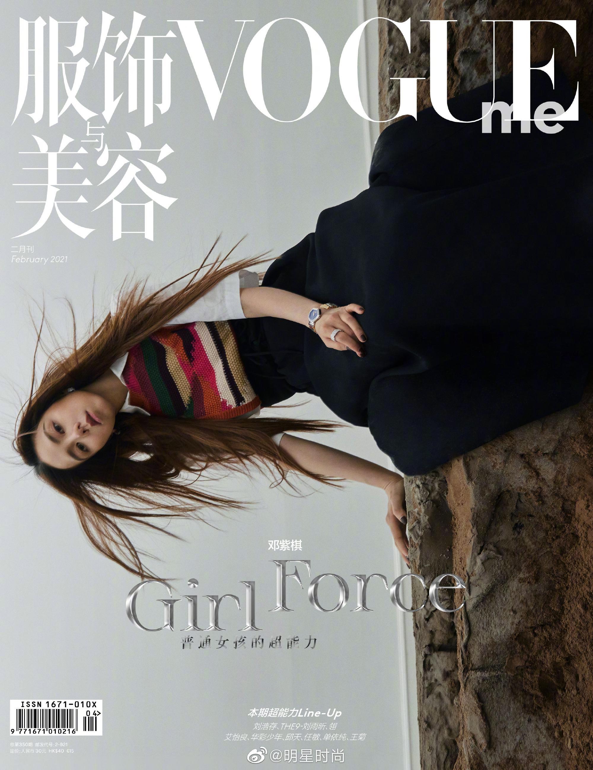 邓紫棋时尚杂志封面,在纷繁复杂的世界中……