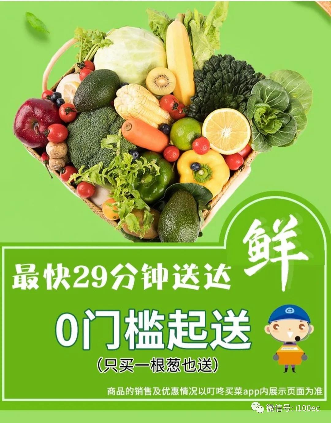 生鲜电商投诉数据报告 本来生活 叮咚买菜 每日优鲜 易果生鲜上榜