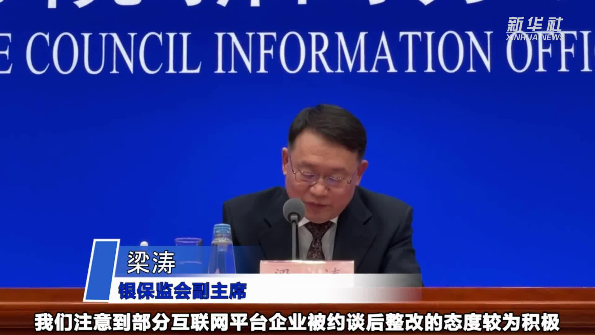 银保监会:金融管理部门已约谈蚂蚁集团等互联网企业