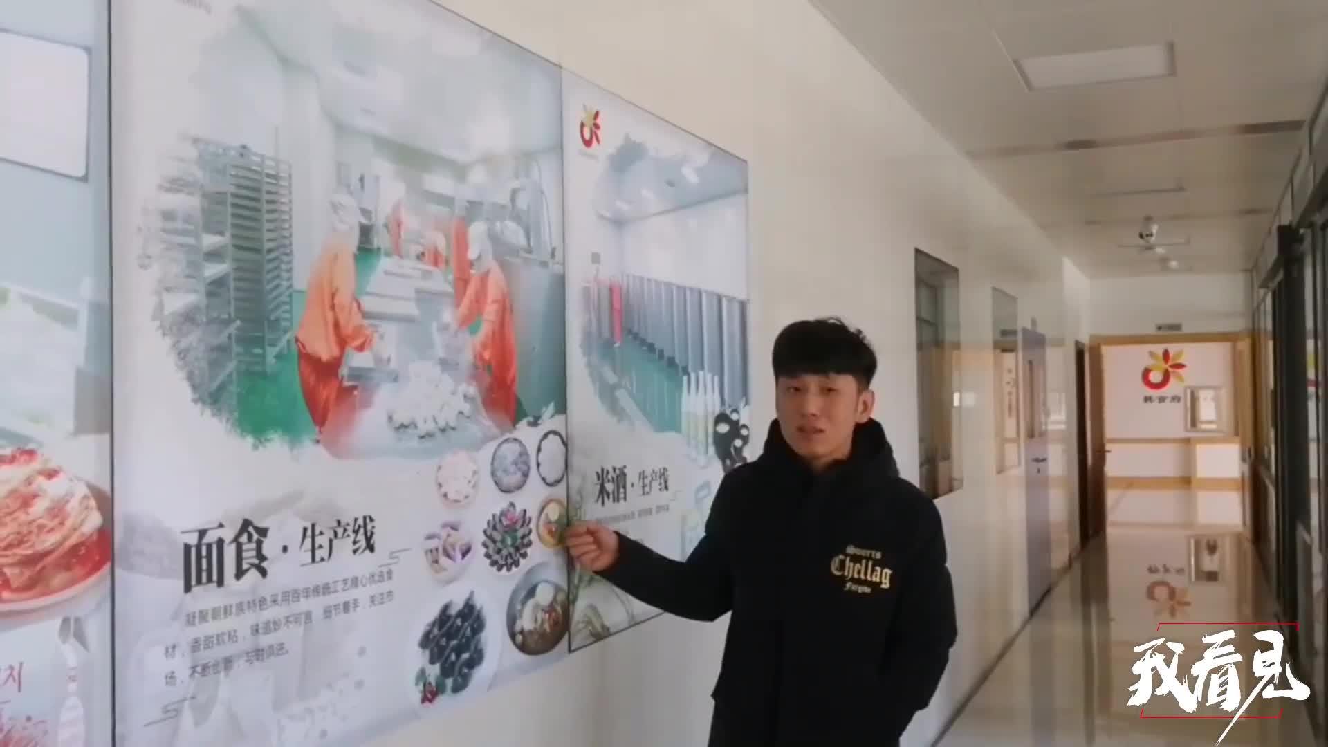 胡钢:传承创新朝鲜族食品