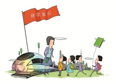 北京研学拟三不:小学不出京、中学不出境,不与升学毕业挂钩