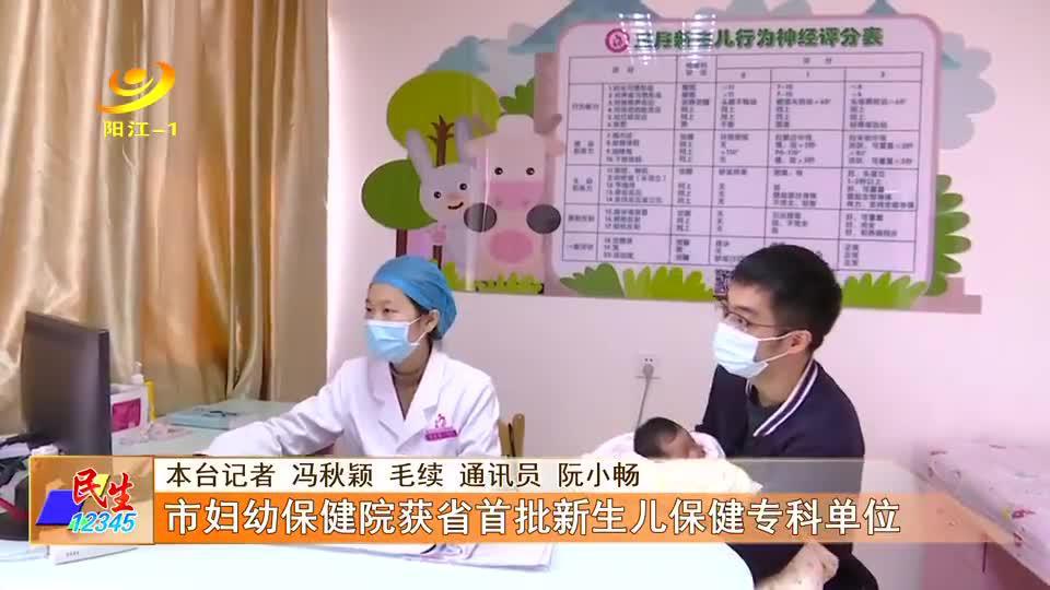 阳江市妇幼保健院获省首批新生儿保健专科单位
