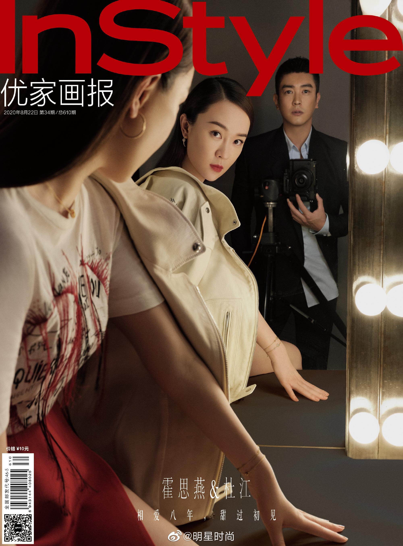 杜江、霍思燕合体拍摄的时尚杂志封面……