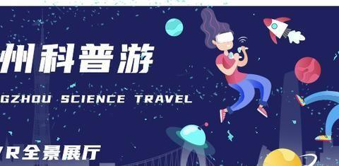 「广州科普游VR全景展厅」光机电智造新未来