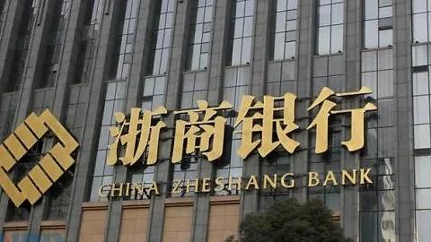 继去年收罚单、资产质量持续下行后 浙商银行1.65亿债务又难追回