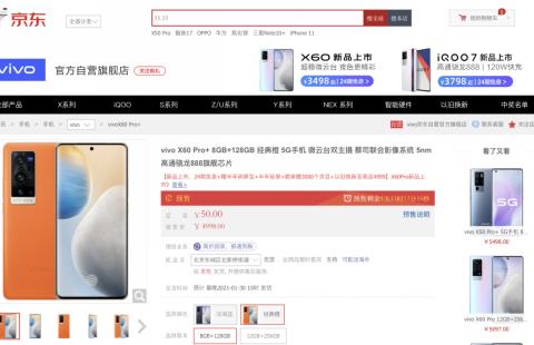 超感光微云台双主摄vivo X60 Pro+来袭,京东4998元起享惊喜好礼