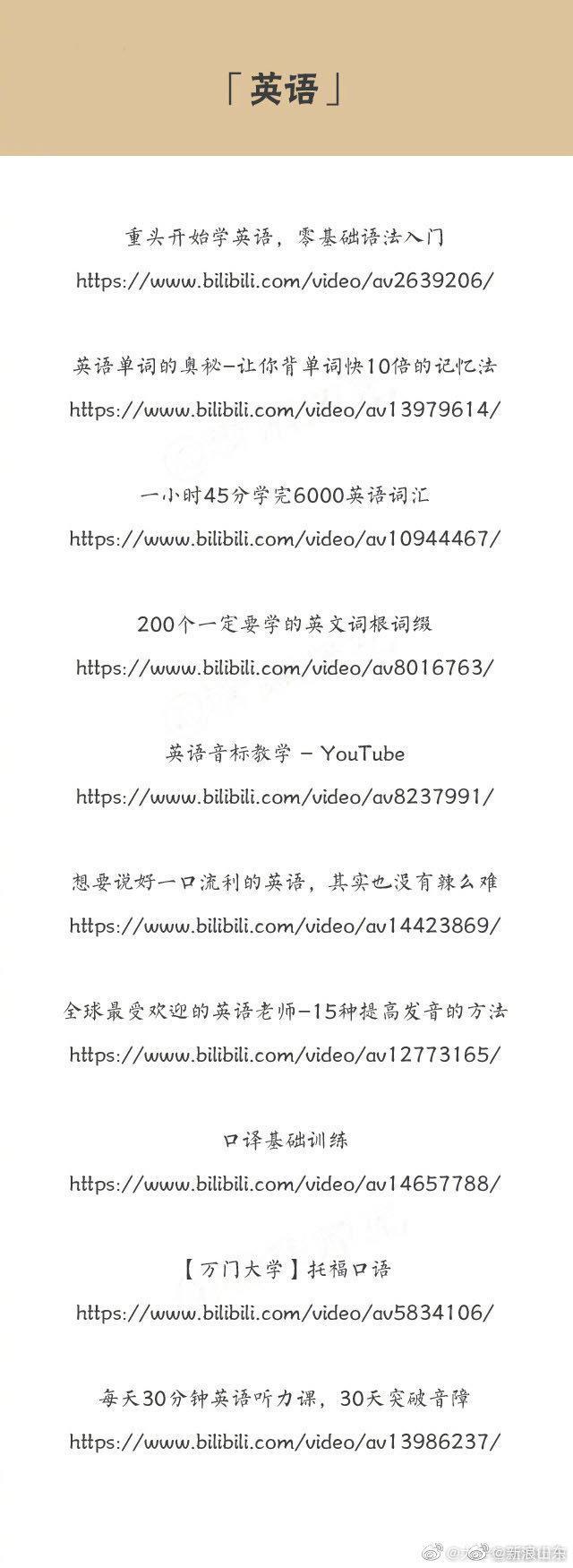 B站语言类自学视频网站,业余时间学点小语种……