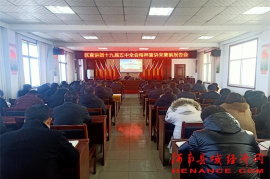 十九届五中全会精神睢阳区委宣讲团在宋集镇宣讲