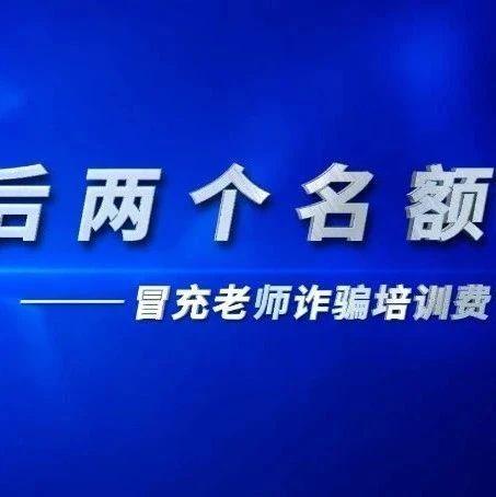 湖南反电信网络诈骗系列微视频2-03:还有最后两个名额