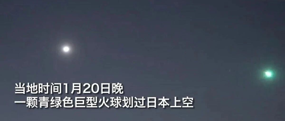 日本上演比明月还亮的火球,近期出现一连串火球,霍金预言准吗?