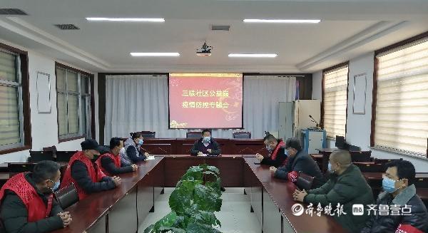 财源街道三联社区召开公益岗疫情防控专题会