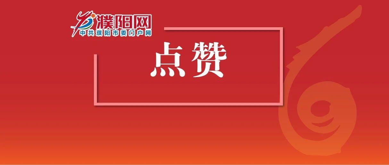 """""""河南好人榜""""再添濮阳人!"""