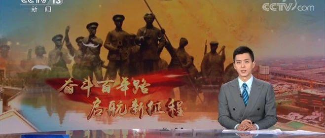 央视聚焦浏阳!(附视频)