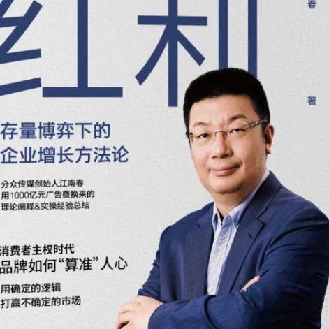 江南春新作《人心红利》:消费者主权时代,得人心者得天下