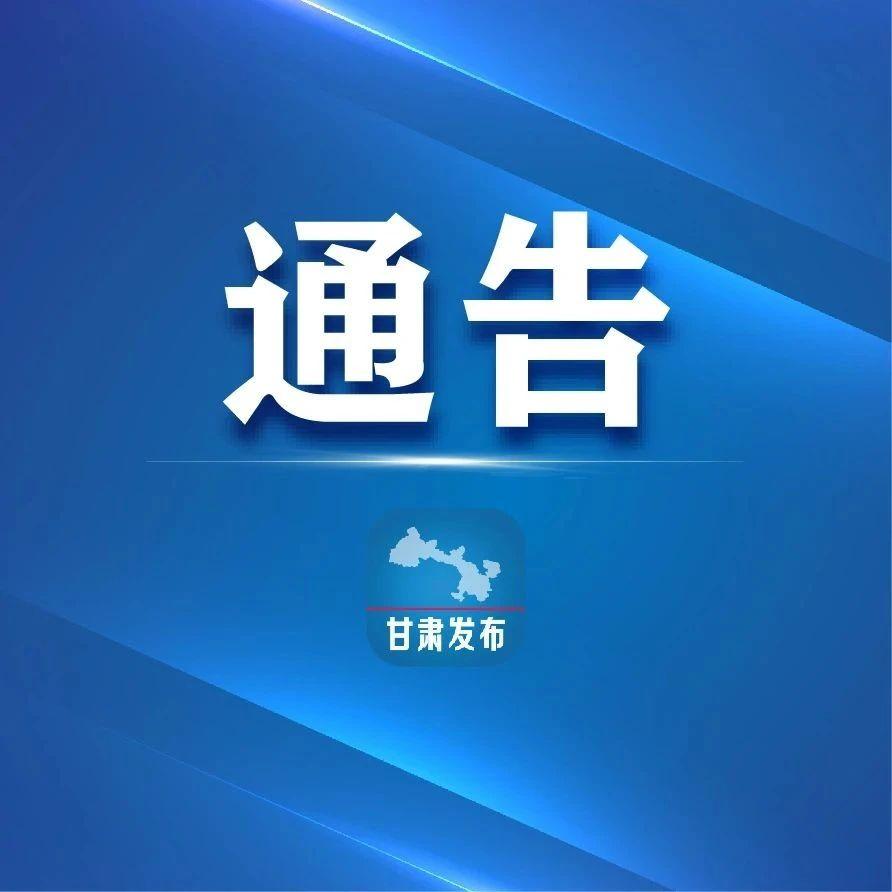 天水市甘谷县发布最新通告