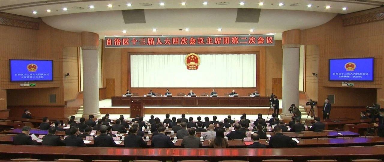 自治区十三届人大四次会议主席团举行第二次会议