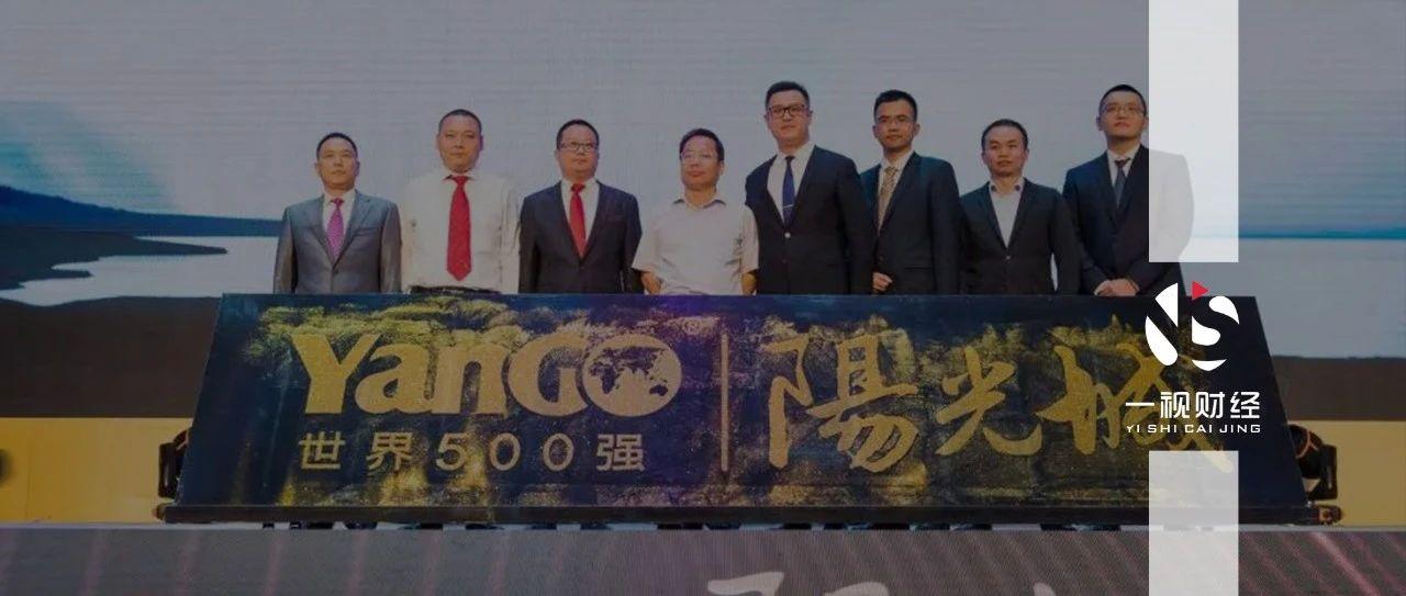 """朱荣斌入主阳光城三年后:低利高负债""""旧疾""""未除 频踩合规红线"""