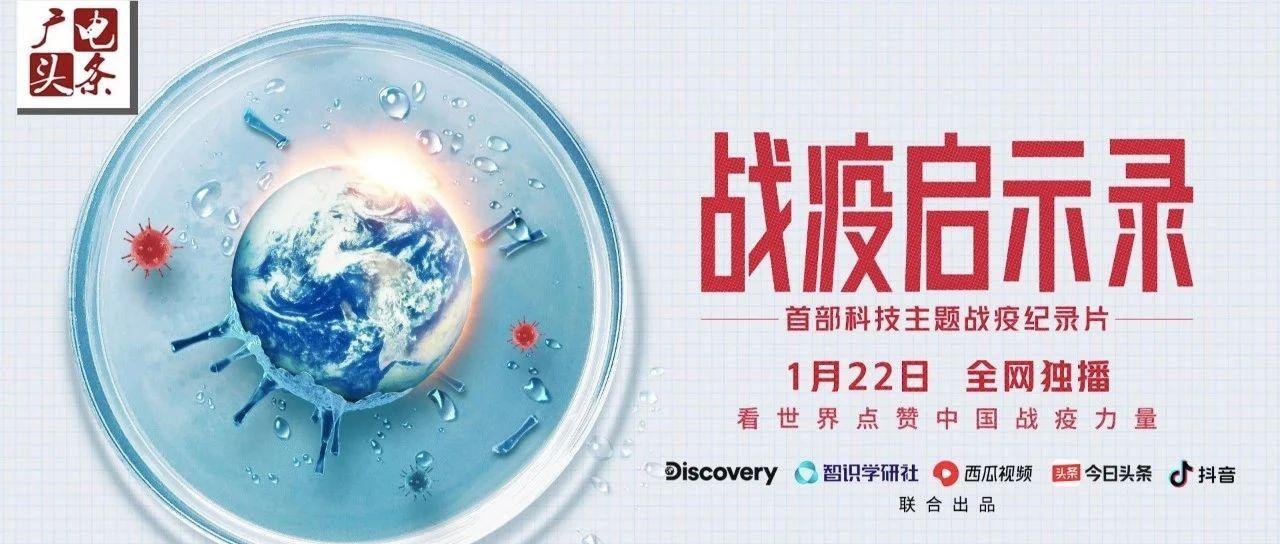 """以全球视角革新""""中国战疫""""叙事表达,《战疫启示录》撬动纪录片多重价值功能"""