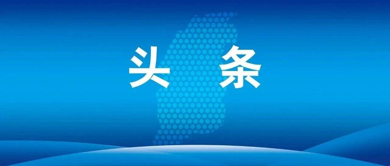 政协第十二届山西省委员会第四次会议胜利闭幕