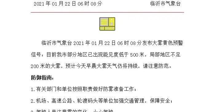 刚刚,临沂市气象台发布大雾黄色预警信号!