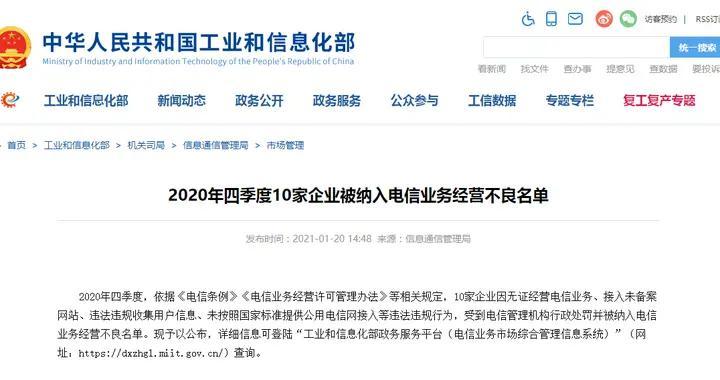 工信部通报,点名中国电信南昌分公司,纳入电信业务经营不良企业