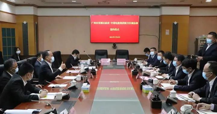 中国电建集团南方区域总部与广州市花都区人民政府签订合作协议