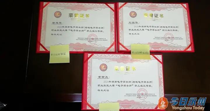 新田三家电子商务企业荣获电子商务师(职工组)三等奖