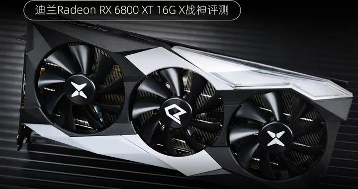 迪兰RX 6800 XT X战神评测:披袍擐甲 战神归来
