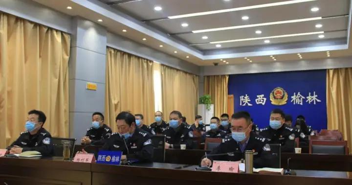 榆林公安召开全市公安机关治安系统深化打击整治地下流动赌场专项工作视频部署会