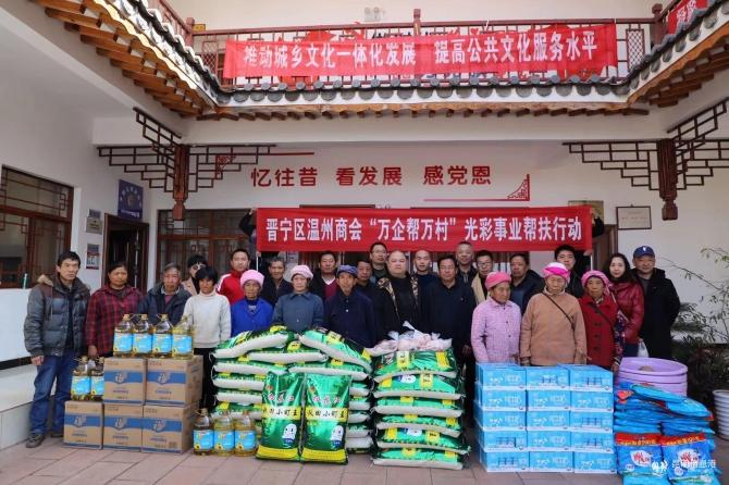 晋宁区委统战部组织商会深入困难山区帮扶送温暖