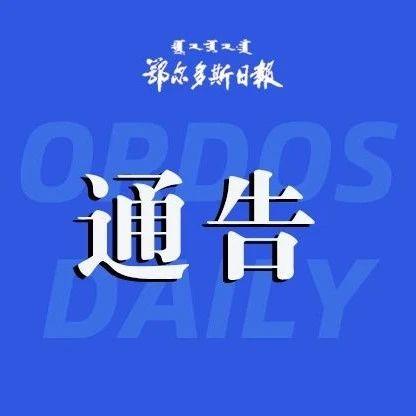 杭锦旗:自治区外返乡人员需持7天内核酸阴性证明