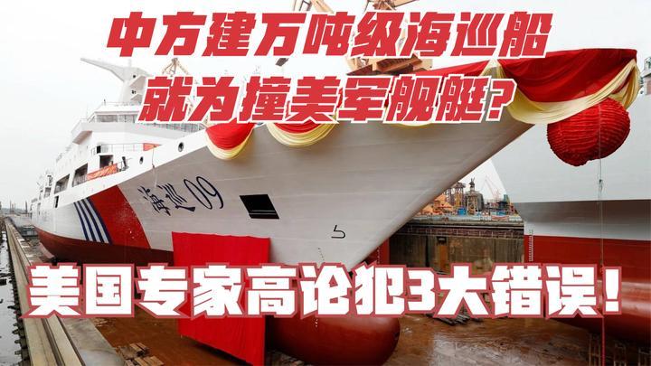 中方建万吨级海巡船:就为撞美军舰艇?美国专家高论犯3大错误!