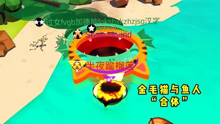 """黑洞大作战:金毛猫与鱼人""""合体""""想要吃掉火圈"""