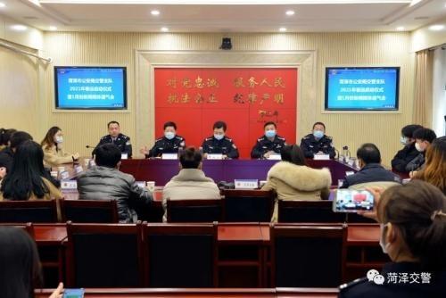 菏泽市公安局交警支队举办2021年春运启动仪式暨1月份媒体通气会