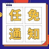 云南省人民政府发布一批任免职通知