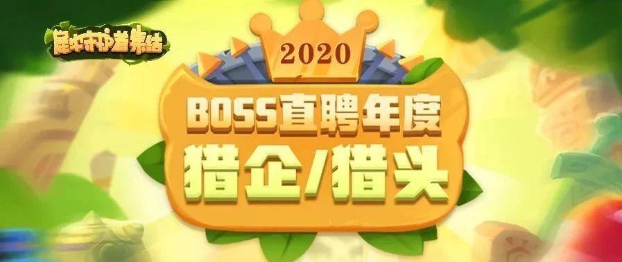 BOSS直聘2020年度十强猎企、百强猎头榜单重磅出炉!
