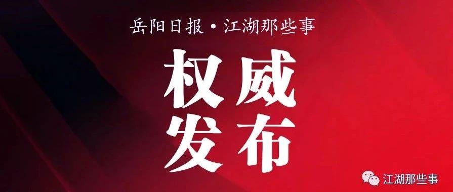 快讯!汪涛、黄俊钧当选岳阳市人大常委会副主任