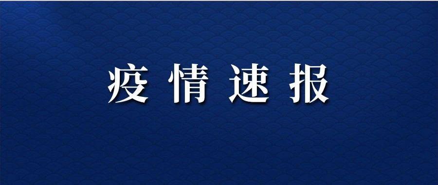 呼图壁县1例输入性无症状感染者解除医学观察