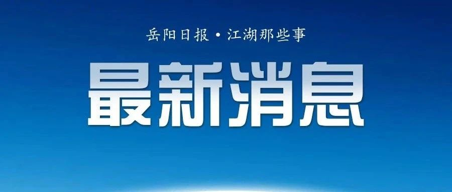 返乡、外出有哪些最新要求?岳阳市新冠肺炎疫情防控指挥部权威解答!