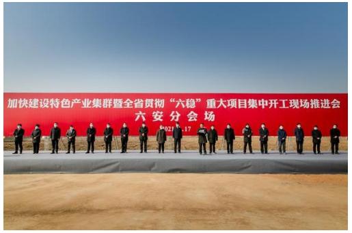 坐标舒城 华夏幸福智能制造产业园项目开工