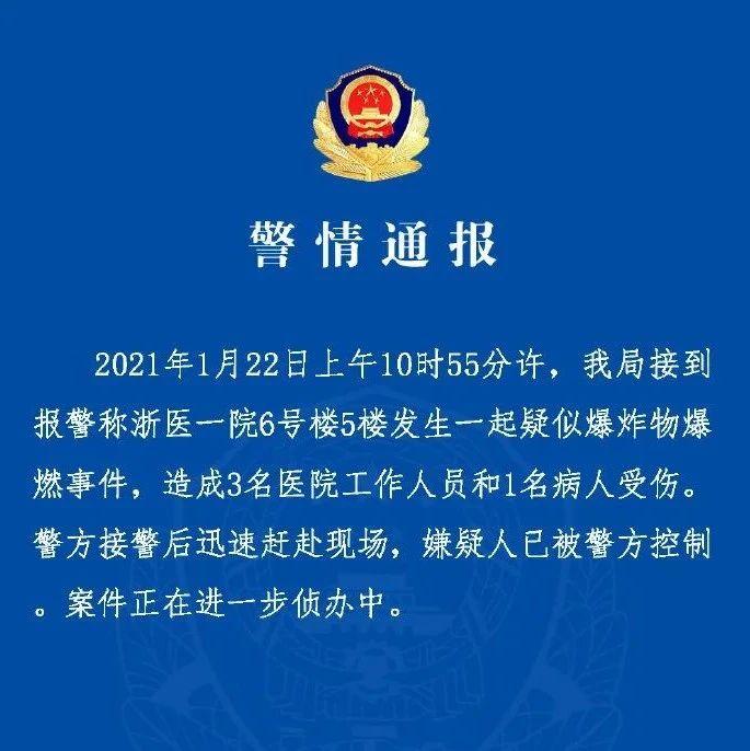 杭州一医院发生疑似爆炸物爆燃,3名医院工作人员和1名病人受伤