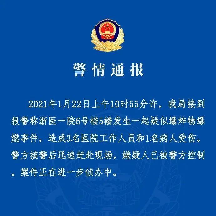 杭州一医院发生疑似爆炸物爆燃事件,致4人受伤,嫌犯已被控制