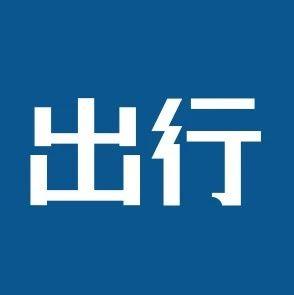 黑龙江省高速公路通行状态