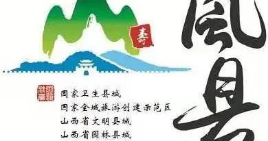 山西岚县再添一张国家级新名片