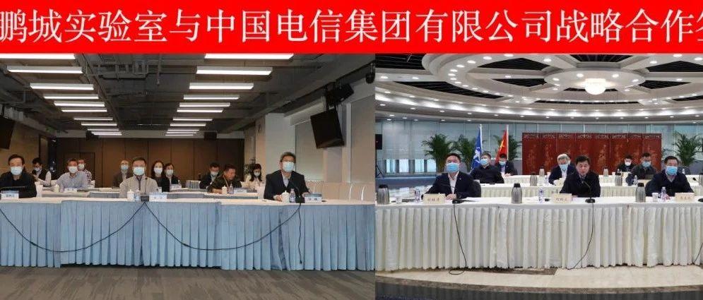 中国电信与鹏城实验室战略合作  提高创新链整体效能