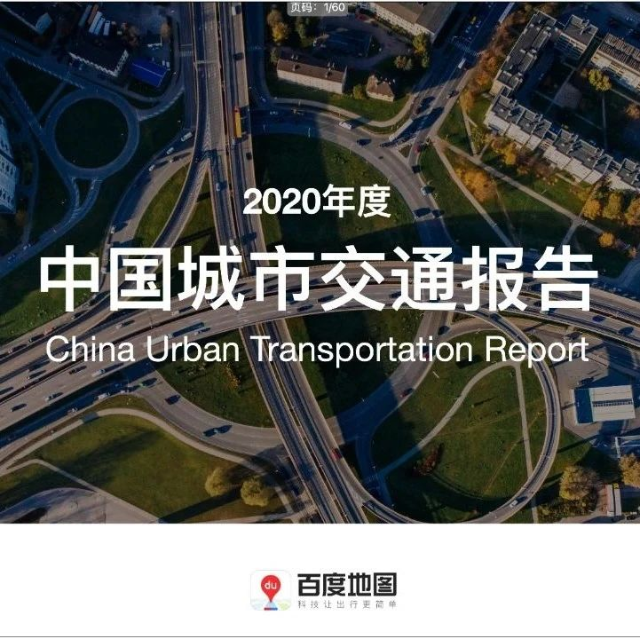 百度地图年度交通报告:北、上、广公共交通速度竞争力较强 位列一线及新一线TOP3
