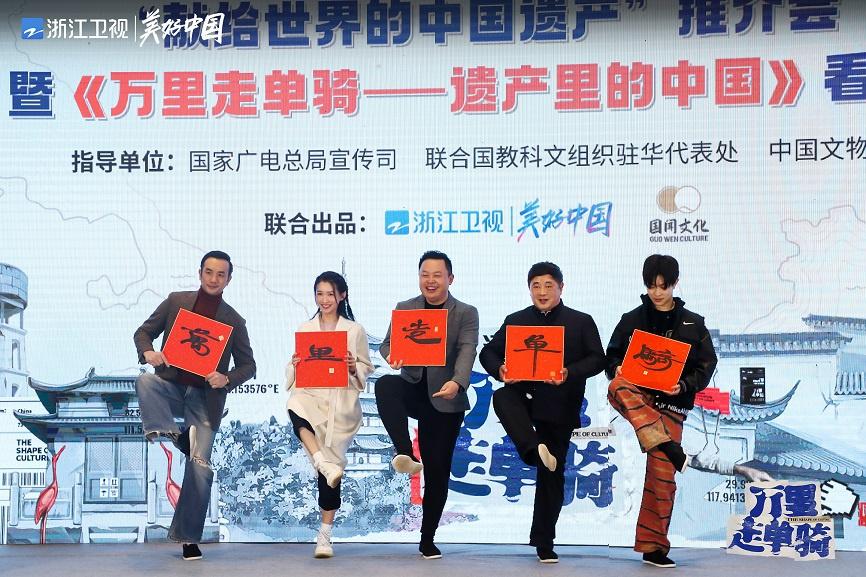 寻访世界遗产里的中国  《万里走单骑——遗产里的中国》定档
